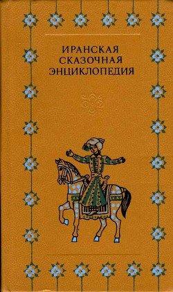 Иранская сказочная энциклопедия