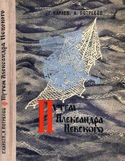 Путём Александра Невского