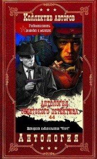 Антология советского детектива-41. Компиляция. Книги 1-20