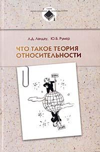 Что такое теория относительности?