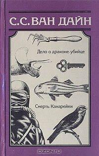 Книга Дело о кукле-непоседе