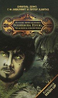 Жуткие приключения Робинзона Крузо, человека-оборотня