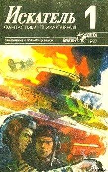 Искатель 1987 #01