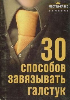 30 Способов завязывать галстук