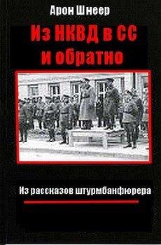 Из НКВД в СС и обратно.
