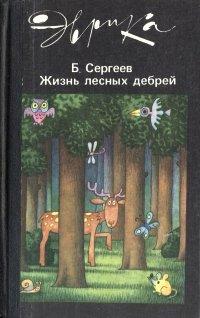 Жизнь лесных дебрей