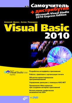 Самоучитель Visual Basic 2010