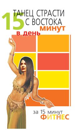 Танец страсти с Востока. 15 минут в день