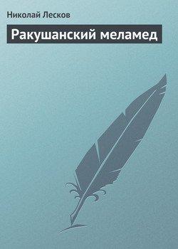 Ракушанский меламед