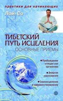Тибетский путь исцеления. Основные приемы