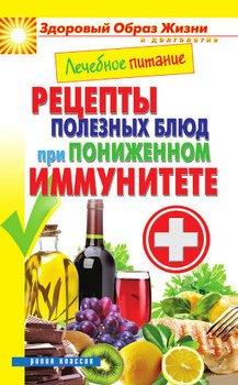 Книга Лечебное питание при пониженном иммунитете