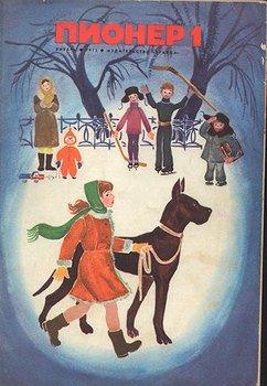 Журнал Пионер 1973г. №1