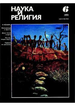 Наука и религия, 1991, 6