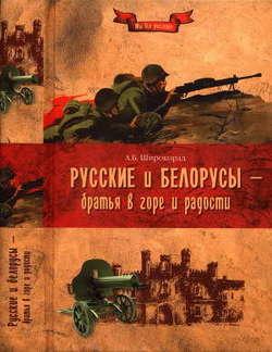 Русские и белорусы — братья в горе и радости