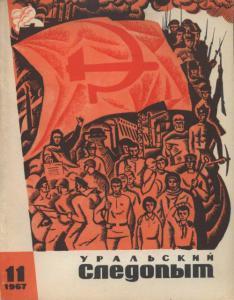 Журнал Уральский следопыт 1967г. №11