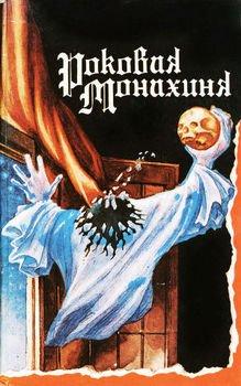 Роковая монахиня