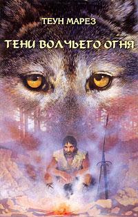 Тени волчьего огня