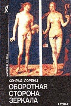 Восемь смертных грехов цивилизованного человечества