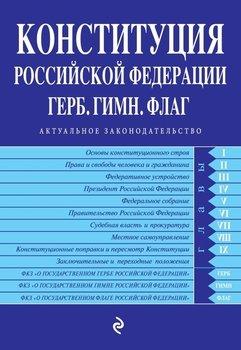 Конституция Российской Федерации. Герб. Гимн. Флаг. Текст с изменениями и дополнениями на 2015 год