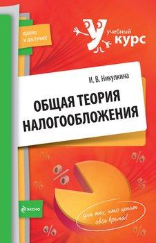 Общая теория налогообложения: учебное пособие