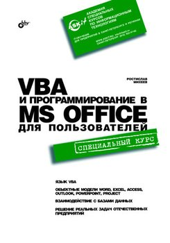 VBA и программирование в MS Office для пользователей