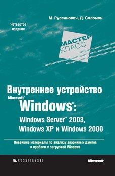 Книга Внутреннее устройство Microsoft Windows: Windows Server 2003, Windows XP и Windows 2000