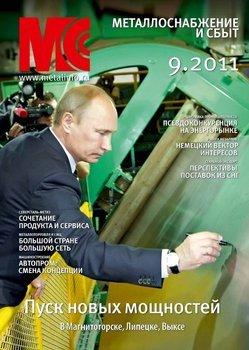 Металлоснабжение и сбыт №9/2011