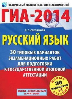 ГИА-2014. Русский язык. 30 типовых вариантов экзаменационных работ для подготовки к государственной итоговой аттестации