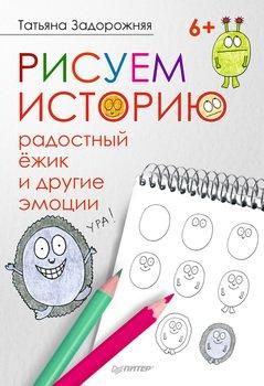 Рисуем историю: радостный ёжик и другие эмоции