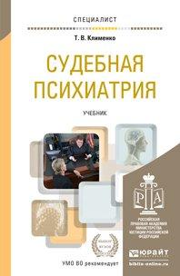 Судебная психиатрия fhbrjd учебник скачать | golddistvel | pinterest.