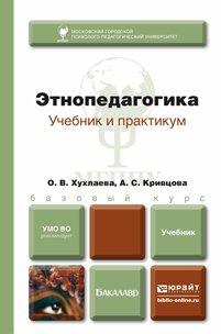 Этнопедагогика. Учебник для бакалавров