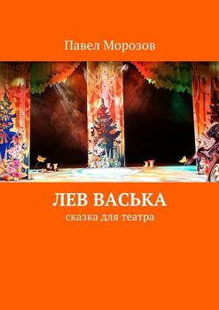 Лев Васька