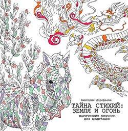 Куликова рождество по русски читать онлайн