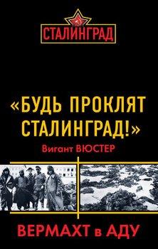 «Будь проклят Сталинград!» Вермахт в аду