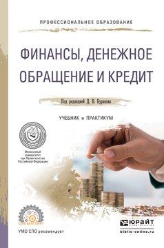 Учебники кредит онлайн кредиты в москве без залога