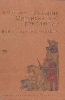 История Мексиканской революции. Выбор пути. 1917–1928 гг. Том II