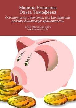 Осознанность с детства, или Как привить ребенку финансовую грамотность. Серия «Маленькая книга для больших детей»