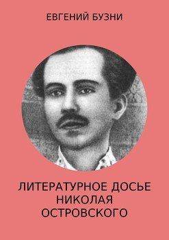 Литературное досье Николая Островского