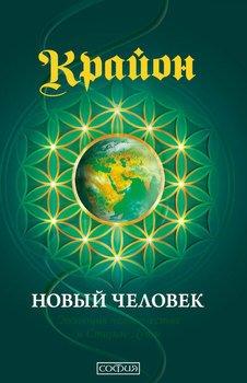 Крайон. Книга 14. Новый человек. Эволюция человечества и Старые Души