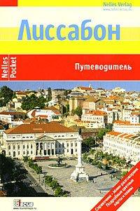 Лиссабон. Путеводитель