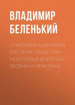 Стратификационная система общества: некоторые вопросы теории и практики