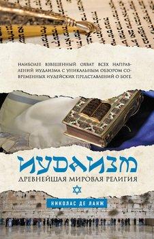 Иудаизм. Древнейшая мировая религия