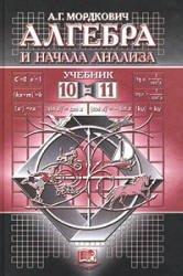 Алгебра и начала анализа. 10 - 11 класс: Учебник для общеобразовательных учреждений