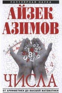 Числа: от арифметики до высшей математики