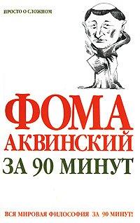 Фома Аквинский за 90 минут