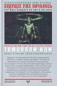 Будущее уже началось: Что ждет каждого из нас в XXI веке?