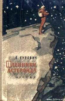 Пленники астероида