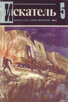 Искатель 1984 #05