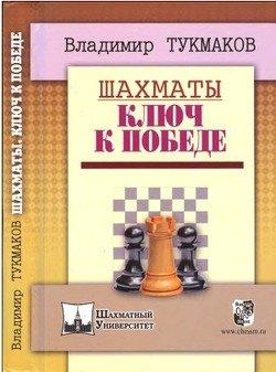 Шахматы. Ключ к победе