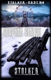 Сборник стихов «СТАЛКЕР-ПОЭТ». Выпуск 4